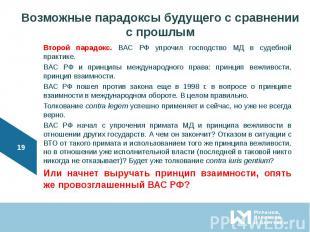Второй парадокс. ВАС РФ упрочил господство МД в судебной практике. Второй парадо