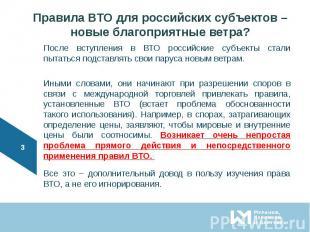 После вступления в ВТО российские субъекты стали пытаться подставлять свои парус