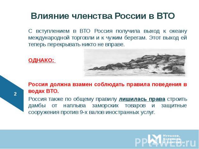 С вступлением в ВТО Россия получила выход к океану международной торговли и к чужим берегам. Этот выход ей теперь перекрывать никто не вправе. С вступлением в ВТО Россия получила выход к океану международной торговли и к чужим берегам. Этот выход ей…
