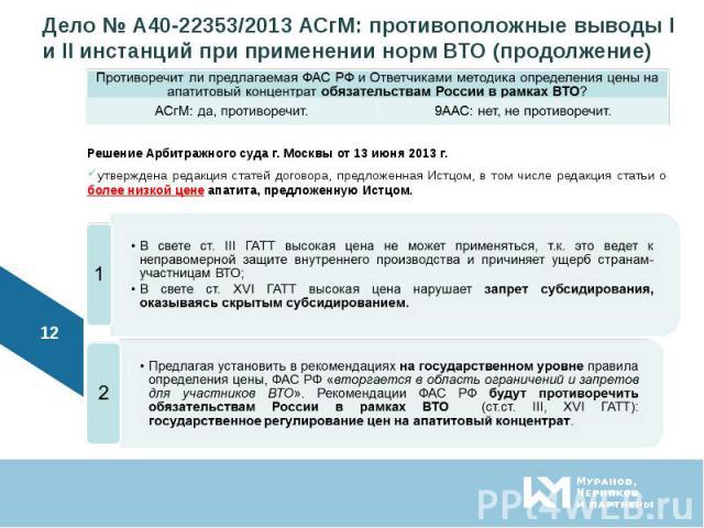 Решение Арбитражного суда г. Москвы от 13 июня 2013 г.утверждена редакция статей договора, предложенная Истцом, в том числе редакция статьи о более низкой цене апатита, предложенную Истцом.