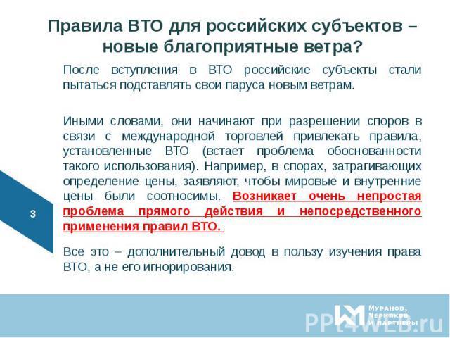 После вступления в ВТО российские субъекты стали пытаться подставлять свои паруса новым ветрам. После вступления в ВТО российские субъекты стали пытаться подставлять свои паруса новым ветрам. Иными словами, они начинают при разрешении споров в связи…