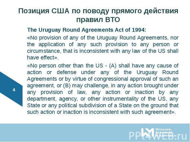 The Uruguay Round Agreements Act of 1994: The Uruguay Round Agreements Act of 1994: «No provision of any of the Uruguay Round Agreements, nor the application of any such provision to any person or circumstance, that is inconsistent with any law of t…