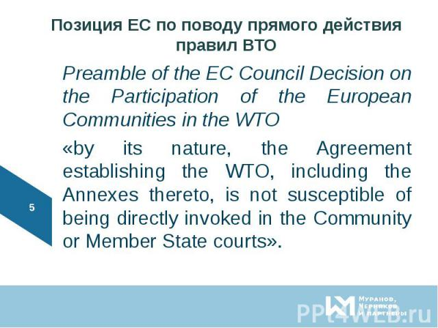 Preamble of the EC Council Decision on the Participation of the European Communities in the WTOPreamble of the EC Council Decision on the Participation of the European Communities in the WTO«by its nature, the Agreement establishing the WTO, includi…