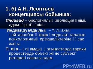 1. б) А.Н. Леонтьев концепциясы бойынша: 1. б) А.Н. Леонтьев концепциясы бойынша