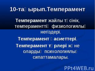 Темперамент жайлы түсінік, темпераменттің физиологиялық негіздері. Темперамент ж