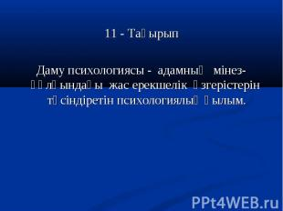 11 - Тақырып 11 - Тақырып Даму психологиясы - адамның мінез-құлқындағы жас ерекш