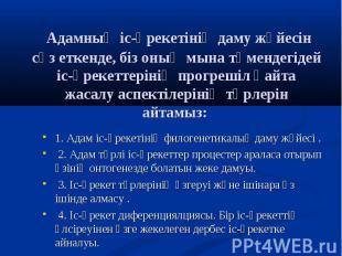1. Адам іс-әрекетінің филогенетикалық даму жүйесі . 1. Адам іс-әрекетінің филоге