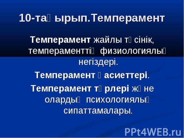 Темперамент жайлы түсінік, темпераменттің физиологиялық негіздері. Темперамент жайлы түсінік, темпераменттің физиологиялық негіздері. Темперамент қасиеттері. Темперамент түрлері және олардың психологиялық сипаттамалары.