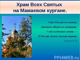 Умом Россию не понять, Умом Россию не понять, Аршином общим не измерить: У ней о