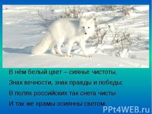 В нём белый цвет – сиянье чистоты, В нём белый цвет – сиянье чистоты, Знак вечно