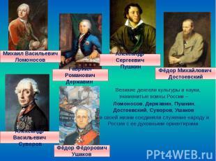 Великие деятели культуры и науки, знаменитые воины России – Великие деятели куль