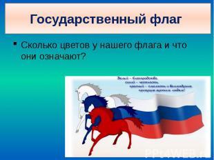 Сколько цветов у нашего флага и что они означают? Сколько цветов у нашего флага