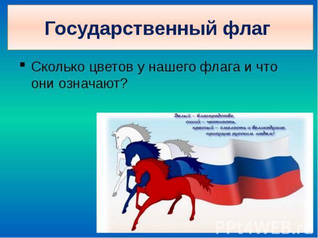 Сколько цветов у нашего флага и что они означают? Сколько цветов у нашего флага и что они означают?