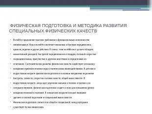 ФИЗИЧЕСКАЯ ПОДГОТОВКА И МЕТОДИКА РАЗВИТИЯ СПЕЦИАЛЬНЫХ ФИЗИЧЕСКИХ КАЧЕСТВ Волейбо