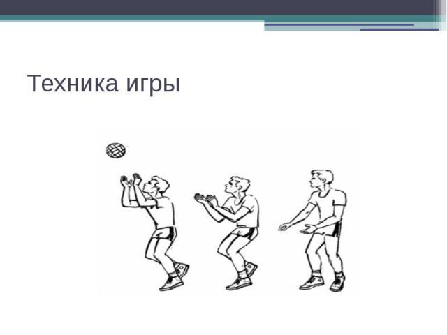 Техника игры