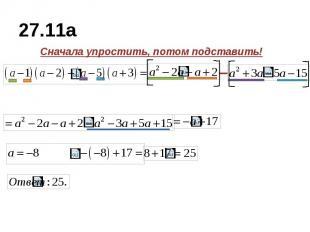 27.11a