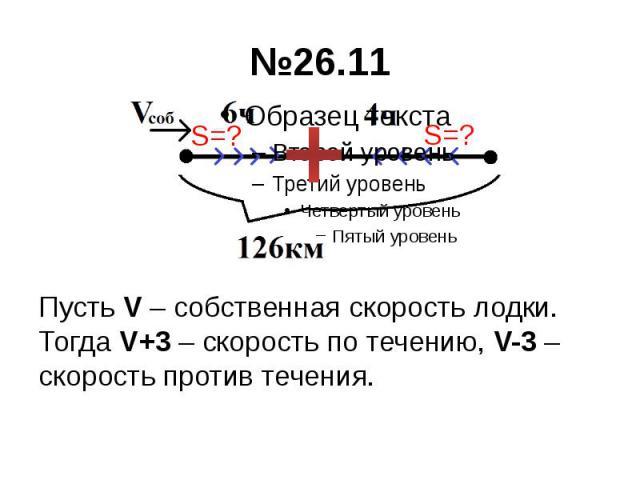 №26.11