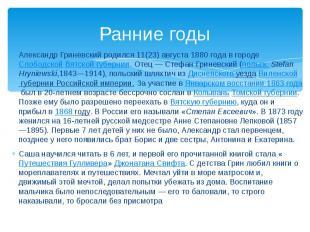 Ранние годы Александр Гриневский родился 11(23) августа 1880 года в городе Слобо
