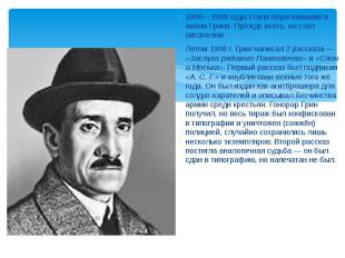 1906—1908 годы стали переломными в жизни Грина. Прежде всего, он стал писателем.