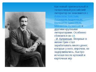 Как новый оригинальный и талантливый российский литератор он знакомится сА