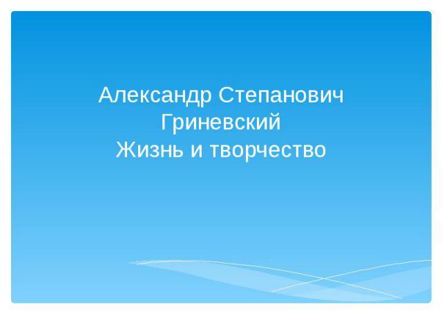 Александр Степанович Гриневский Жизнь и творчество