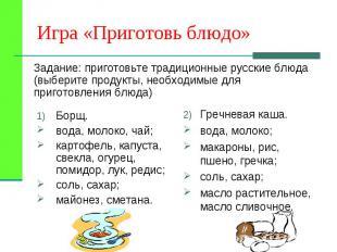 Борщ. Борщ. вода, молоко, чай; картофель, капуста, свекла, огурец, помидор, лук,