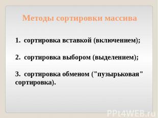 Методы сортировки массива сортировка вставкой (включением);2. сортировка выбором