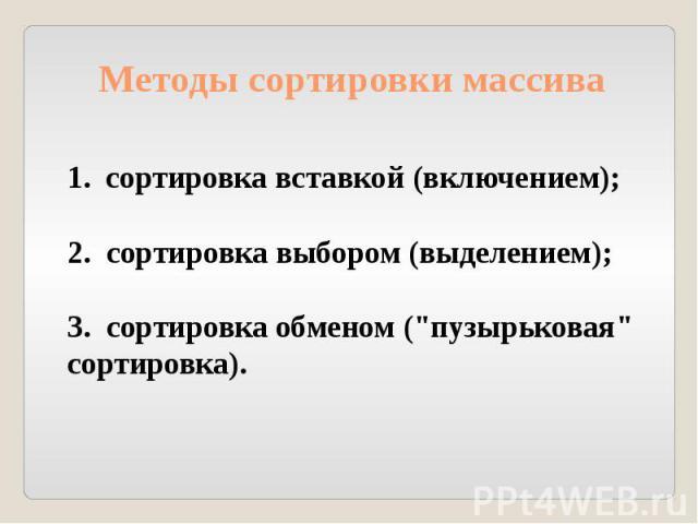Методы сортировки массива сортировка вставкой (включением);2. сортировка выбором (выделением);3. сортировка обменом (