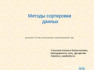 Методы сортировки данных дисциплина «Основы алгоритмизации и программирования 2