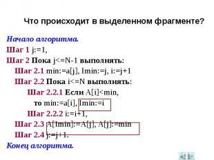 Начало алгоритма.Начало алгоритма.Шаг 1 j:=1,Шаг 2 Пока j<=N-1 выполнять: Шаг