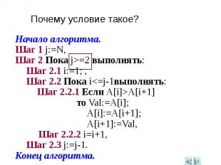 Начало алгоритма.Начало алгоритма.Шаг 1 j:=N,Шаг 2 Пока j>=2 выполнять:Шаг 2.
