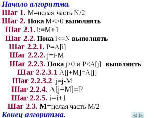 Начало алгоритма.Начало алгоритма.Шаг 1. M=целая часть N/2Шаг 2. Пока M<>0