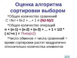 Оценка алгоритма сортировки выбором Общее количество сравнений C =N-l + N-2 + ..