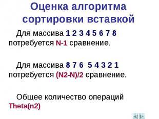 Оценка алгоритма сортировки вставкойДля массива 1 2 3 4 5 6 7 8 потребуется N-1