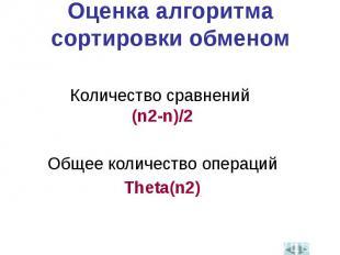 Оценка алгоритма сортировки обменом