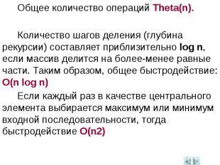 Общее количество операций Theta(n). Общее количество операций Theta(n). Количест