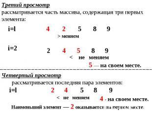 Третий просмотр рассматривается часть массива, содержащая три первых элемента: