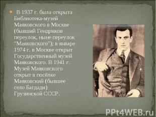 В 1937 г. была открыта Библиотека-музей Маяковского в Москве (бывший Гендриков