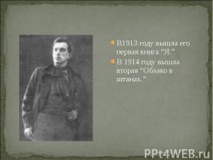 """В1913 году вышла его первая книга """"Я."""" В1913 году вышла его первая книга """"Я."""" В"""