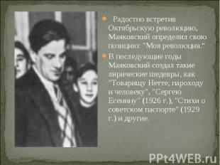 """Радостно встретив Октябрьскую революцию, Маяковский определил свою позицию: """"М"""