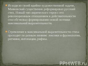 Исходя из своей идейно-художественной задачи, Маяковский существенно реформирова