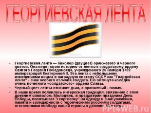 Георгиевская лента — биколор (двуцвет) оранжевого и черного цветов. Она ведет св