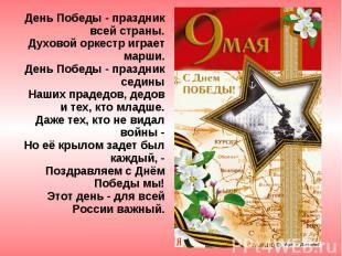 День Победы - праздник всей страны.Духовой оркестр играет марши.День Победы - пр