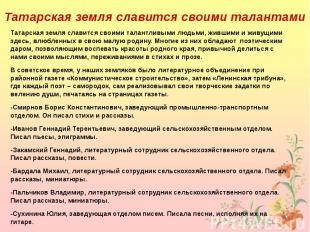 Татарская земля славится своими талантливыми людьми, жившими и живущими здесь, в