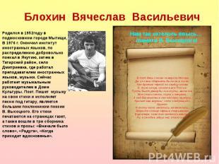 В тот день слезам поверила Москва Да их сама сдержать была не в силах. Как дрожь