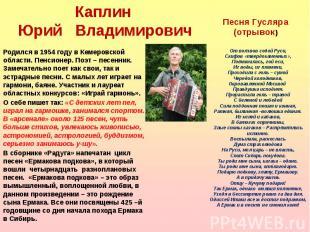 От волхвов седой Руси, Скифов «твердокаменных», Поднималась, гой еси, Из воды, и