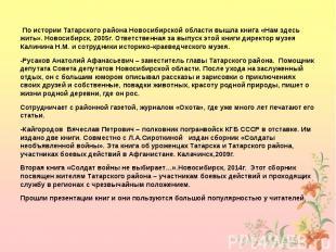 По истории Татарского района Новосибирской области вышла книга «Нам здесь жить».
