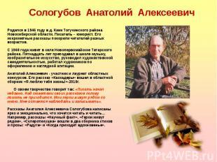 Родился в 1946 году в д. Киик Тогучинского района Новосибирской области. Писател