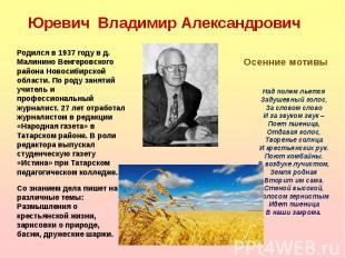 Над полем льется Задушевный голос, За словом слово И за звуком звук – Поет пшени
