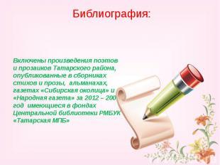 Включены произведения поэтов и прозаиков Татарского района, опубликованные в сбо